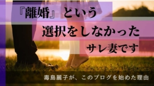 臨月で浮気されても離婚しなかったサレ妻です〜毒島麗子が、このブログを始めた理由〜