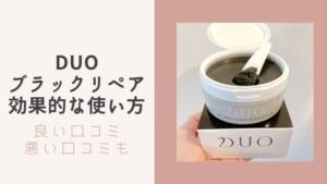 DUO・黒いクレンジングバーム・ブラックリペアの効果的な使い方&良い・悪い口コミ