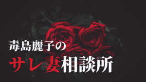 毒島麗子オンラインサロン 「サレ妻相談所」はじめます!